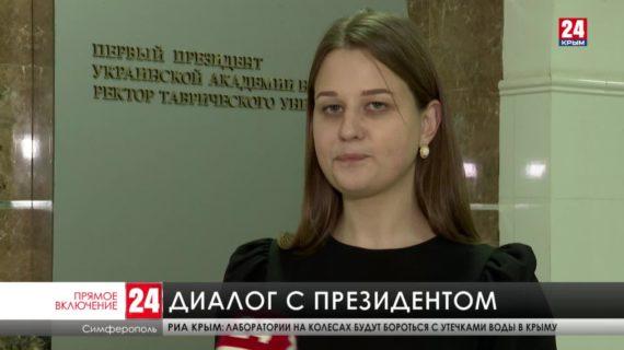Пообщаться с президентом смогли и крымские студенты