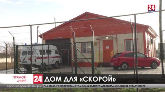 Комфорт и уют. В городах и сёлах Северного Крыма бригады скорой помощи «переселяют» в новые модульные здания