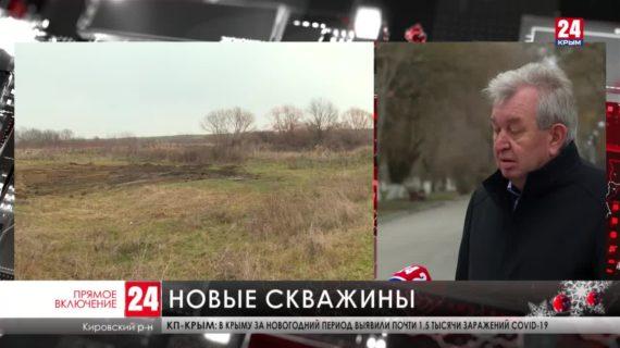 В Кировском районе пробурили три новые скважины