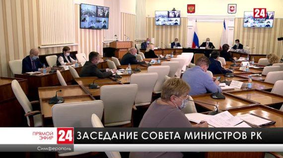 Заседание Совета министров Республики Крым. 26.12.20