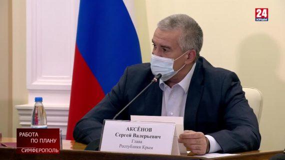 В Совете министров Крыма наметили планы на 2021 год