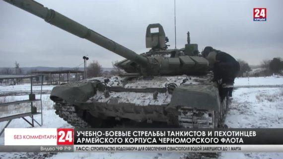 Танкисты и пехотинцы армейского корпуса Черноморского флота провели учебно-боевые стрельбы