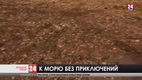 Новости Евпатории.  Выпуск от 29.01.21