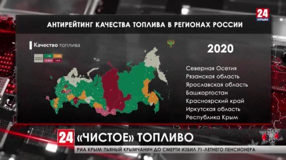 Заправок с некачественным бензином стало в три раза меньше в Крыму. Как определить, хорошее ли топливо?