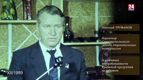 Голос эпохи. Выпуск № 112. Николай Труфанов