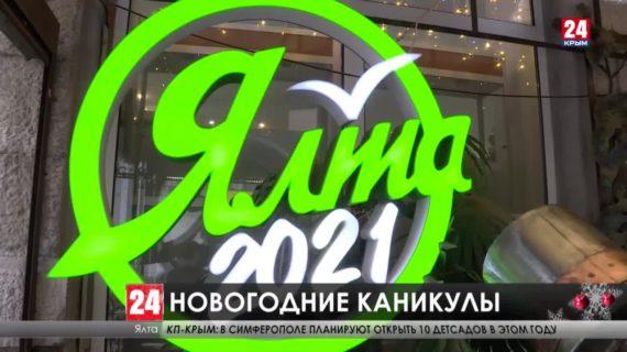 Как праздновали Новый год туристы в Крыму?