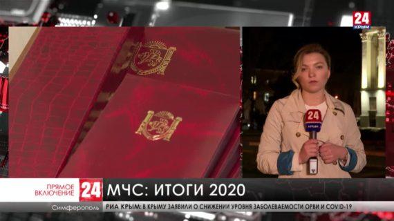 В Совете министров РК подвели итоги деятельности министерства ЧС за 2020
