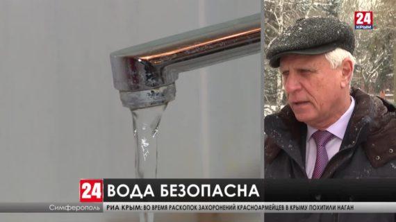 Жители Симферополя жалуются на неприятный запах водопроводной воды. В чём причина и есть ли повод для беспокойства?