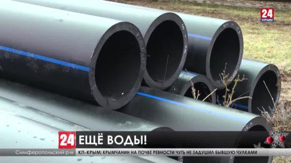 Воду столице! В Симферопольском районе прокладывают два новых водовода. Когда город получит дополнительные кубометры?