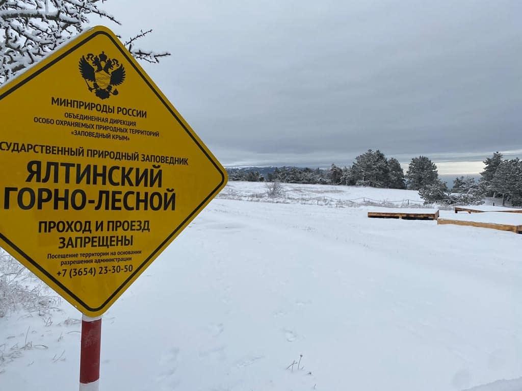 Заповедники Крыма прекращают работать из-за непогоды