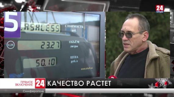 Количество заправок с некачественным топливом в Крыму сократилось почти втрое