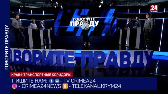 Говорите правду. Крым: транспортные коридоры. Выпуск от 04.02.2021