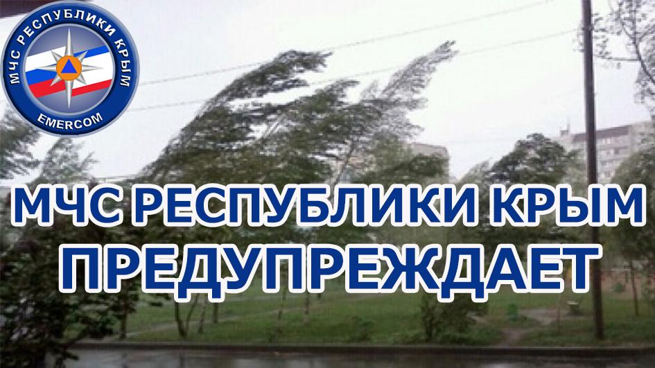 Штормовое предупреждение в Крыму 5 февраля: МЧС просит не выходить в море и не идти в горы