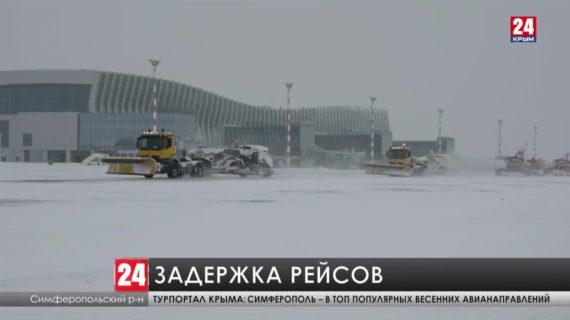 В аэропорту «Симферополь» в следствии снегопада задерживается прибытие и отправление 13 рейсов