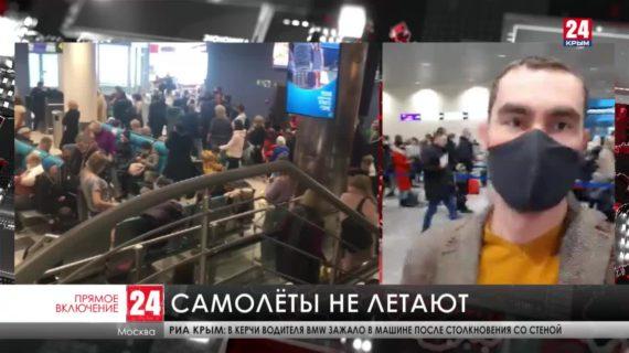Крымчане не могут улететь из аэропорта «Домодедово» в связи со снегопадом