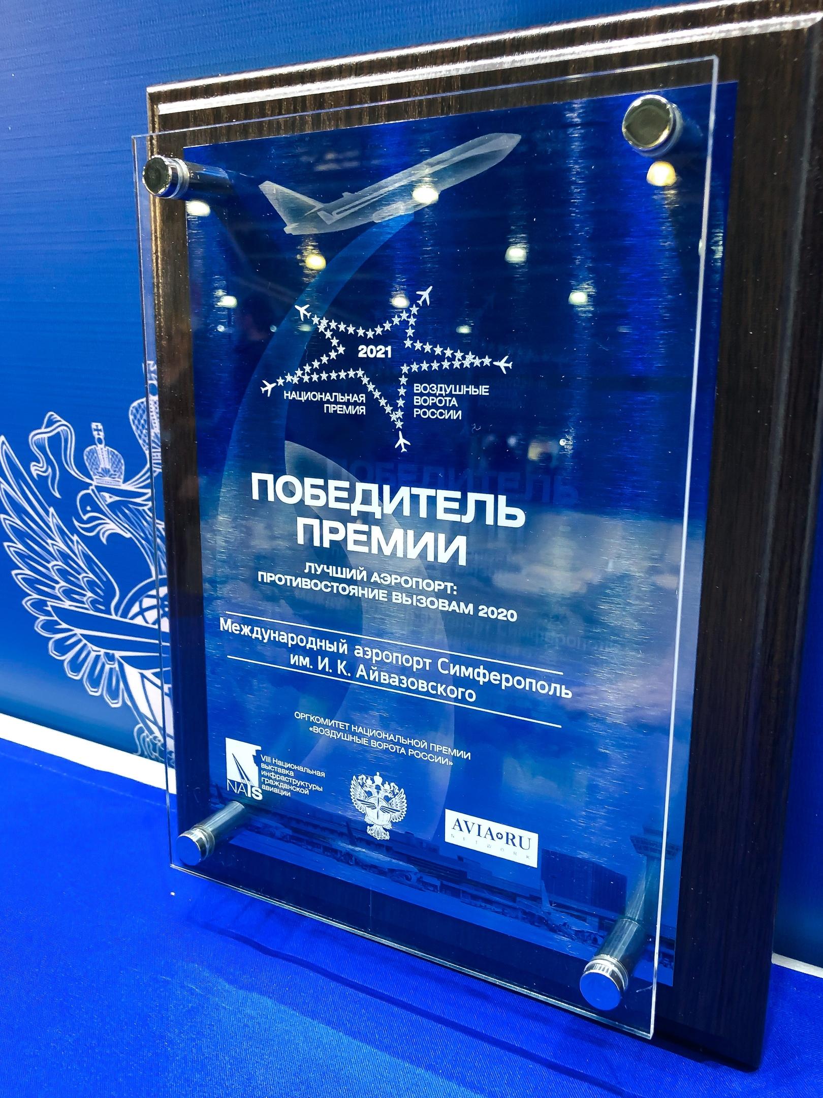 Аэропорт Симферополь победил в национальной премии «Воздушные ворота России»