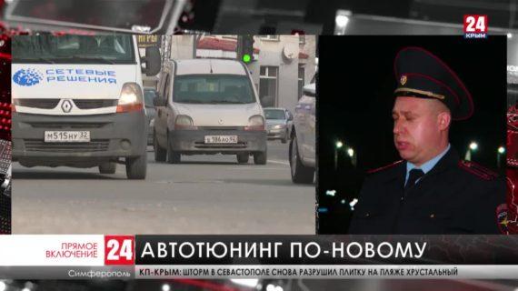 В России ужесточили правила тюнинга автомобилей