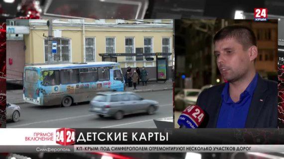 В Крыму с начала года оформили семь тысяч детских карт оплаты проезда
