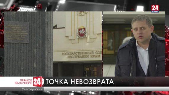 У здания Госсовета Республики отмечают дату, определившую судьбу полуострова