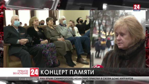 В Крымской государственной филармонии  прошел концерт памяти эстрадного певца Юрия Богатикова