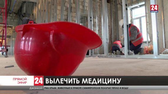 Ремонт для здоровья. На Севере Крыма обновляют больницы. Когда новые помещения примут первых пациентов?