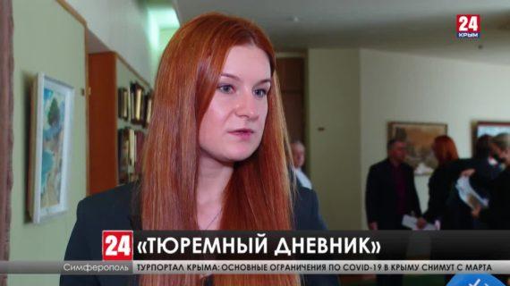 Мария Бутина считает, что за признание Крыма надо бороться на международном уровне