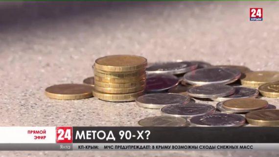 Ялтинские микрофинансовые компании передают просроченные кредиты коллекторам