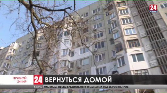 Пострадавшим при взрыве газа в Керчи пообещали предоставить временное жильё в новостройке