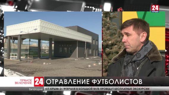 Воспитанники Евпаторийский академии футбола госпитализированы в Новороссийске