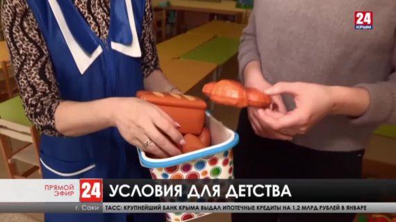 Новости Евпатории. Выпуск от 08.02.21