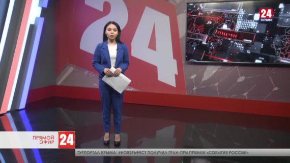 Новости Евпатории. Выпуск от 10.02.21