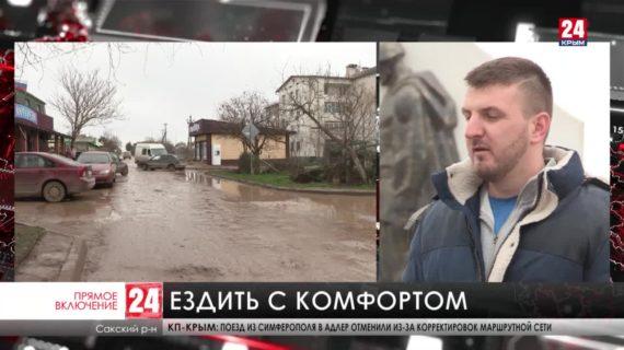 В селе Уютное Сакского района отремонтируют центральную улицу
