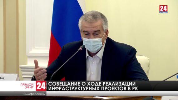 Совещание по строительной отрасли Республики Крым от 04.02.21