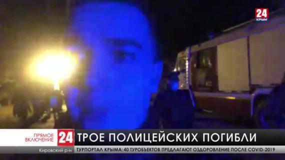 На трассе Кировское-Приветное произошла авария. Погибли трое полицейских