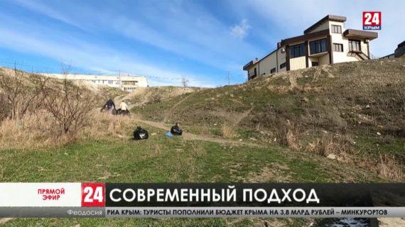 В Феодосии нашли новый способ борьбы с несанкционированными свалками