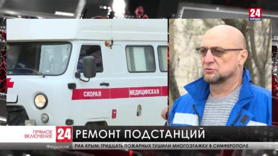 В Феодосии завершается капитальный ремонт подстанций скорой помощи