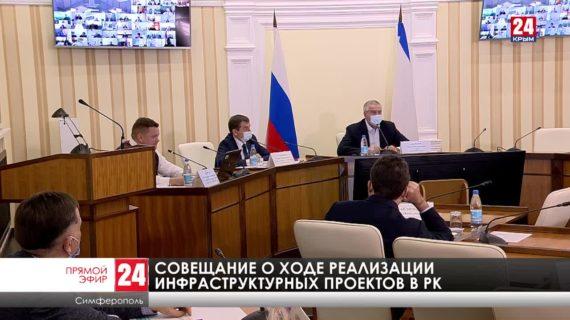 Совещание по строительной отрасли Республики Крым от 11.02.21