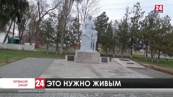 В селах Джанкойского района ремонтируют мемориалы Великой Отечественной войны