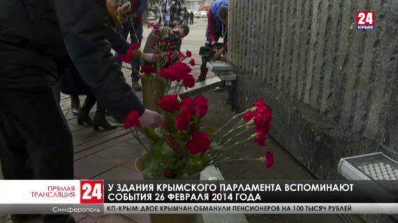 У здания Государственного Совета Крыма вспоминают события 2014 года