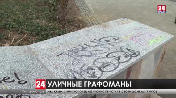 Жители Симферополя жалуются на уличных художников, которые оставляют свои следы на стенах вдоль набережной Салгира