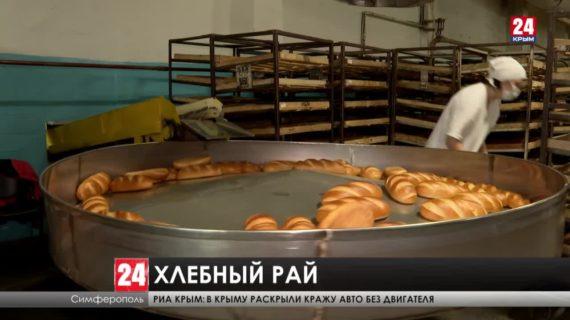 Крыму выделено 55 миллионов рублей для поддержки хлебопекарной промышленности