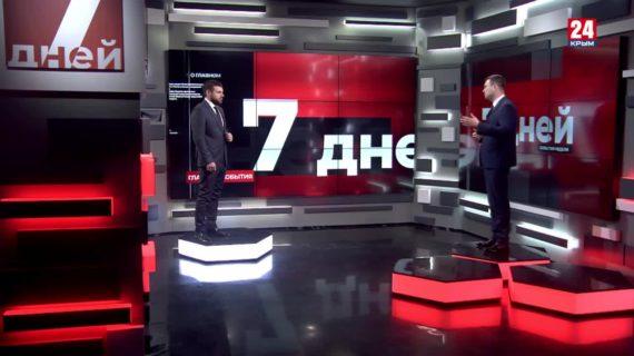 Гость студии программы «7 дней» – Дмитрий Шеряко
