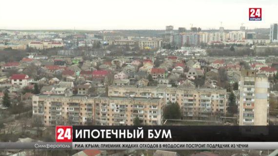 Крымчане массово стали брать в кредит жильё. На каких условиях и сколько на это нужно денег?