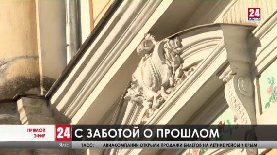 Новости Ялты. Выпуск от 04.02.21