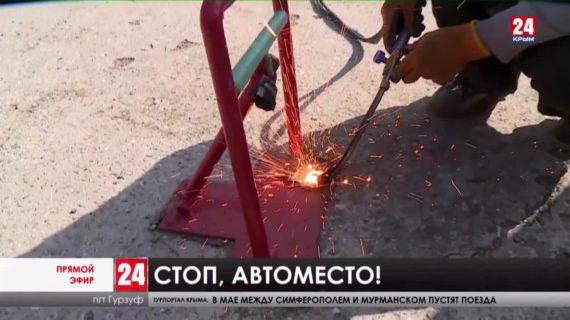 Новости Ялты. Выпуск от 26.02.21