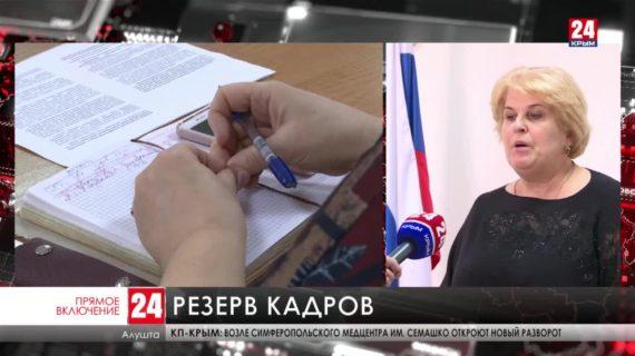 В Алуште открыли третий модуль программы профессионального развития «Подготовка управленческих команд Республики Крым»