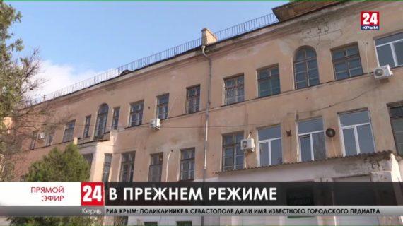 Новости Керчи. Выпуск от 26.02.21