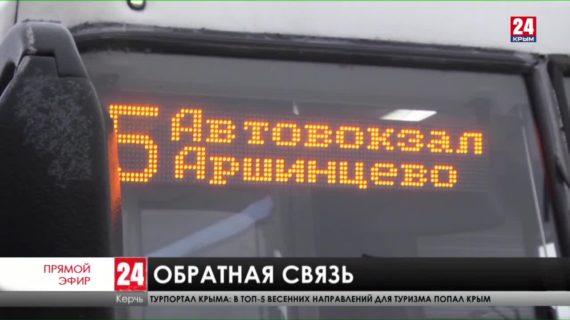 Новости Керчи. Выпуск от 08.02.21