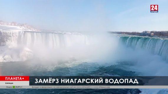 #Планета+. Коротко: Смерть итальянского посла в Конго, американский гольфист разбился на джипе, замерзает Ниагарский водопад