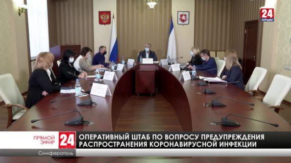 Заседание оперативного штаба по вопросу предотвращения распространения коронавируса в РК (17.02.2021)